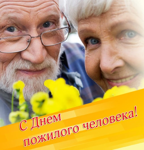 С Днем пожилого человека